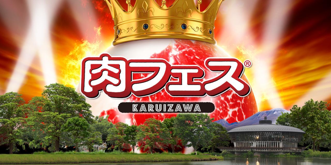 肉フェス軽井沢2019の会場や駐車場を確認しておきましょう